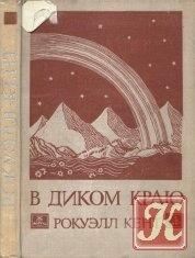 Книга В диком краю. Дневник мирных приключений на Аляске