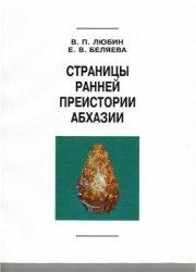 Книга Страницы ранней преистории Абхазии
