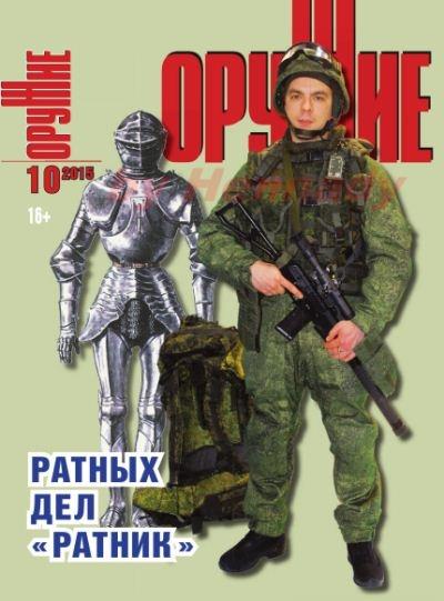 Книга Журнал: Оружие №10 (2015)