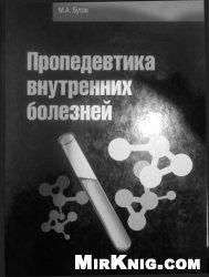 Книга Пропедевтика внутренних болезней