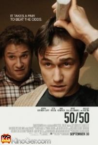 50/50 Freunde fürs Leben (2012)