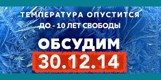 Приговор Навальному 30 декабря
