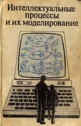 Литература о ИИ и ИР - Страница 3 0_ebb02_12d04d52_orig