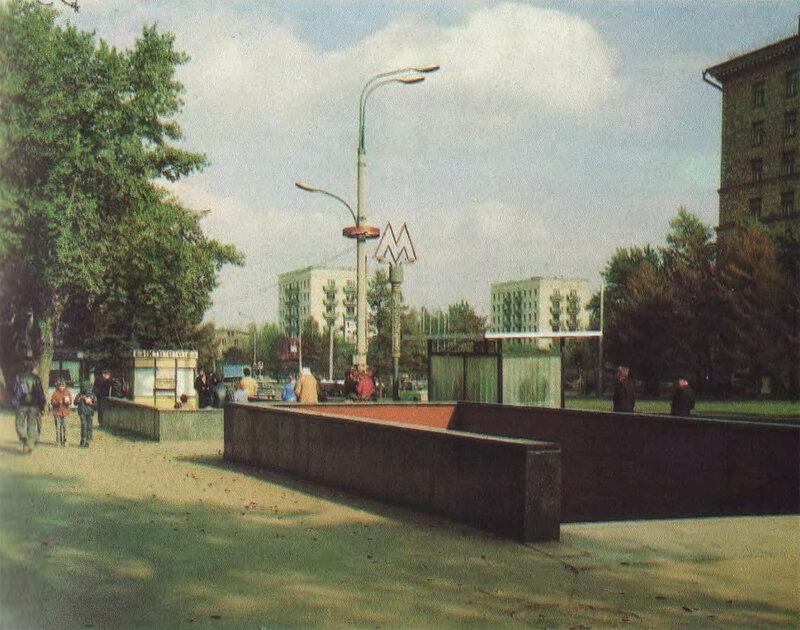 1982-1984_У станции метро_Академическая.jpg