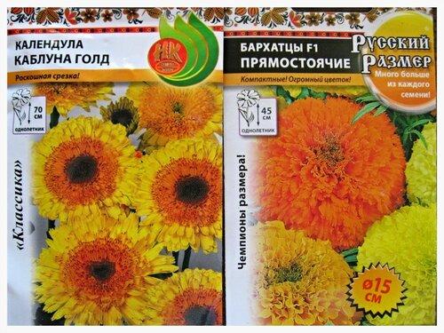 Закупка семян