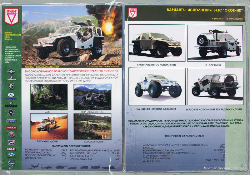 Russian Military Photos and Videos #2 - Page 38 0_123cd8_90f57e6f_XL