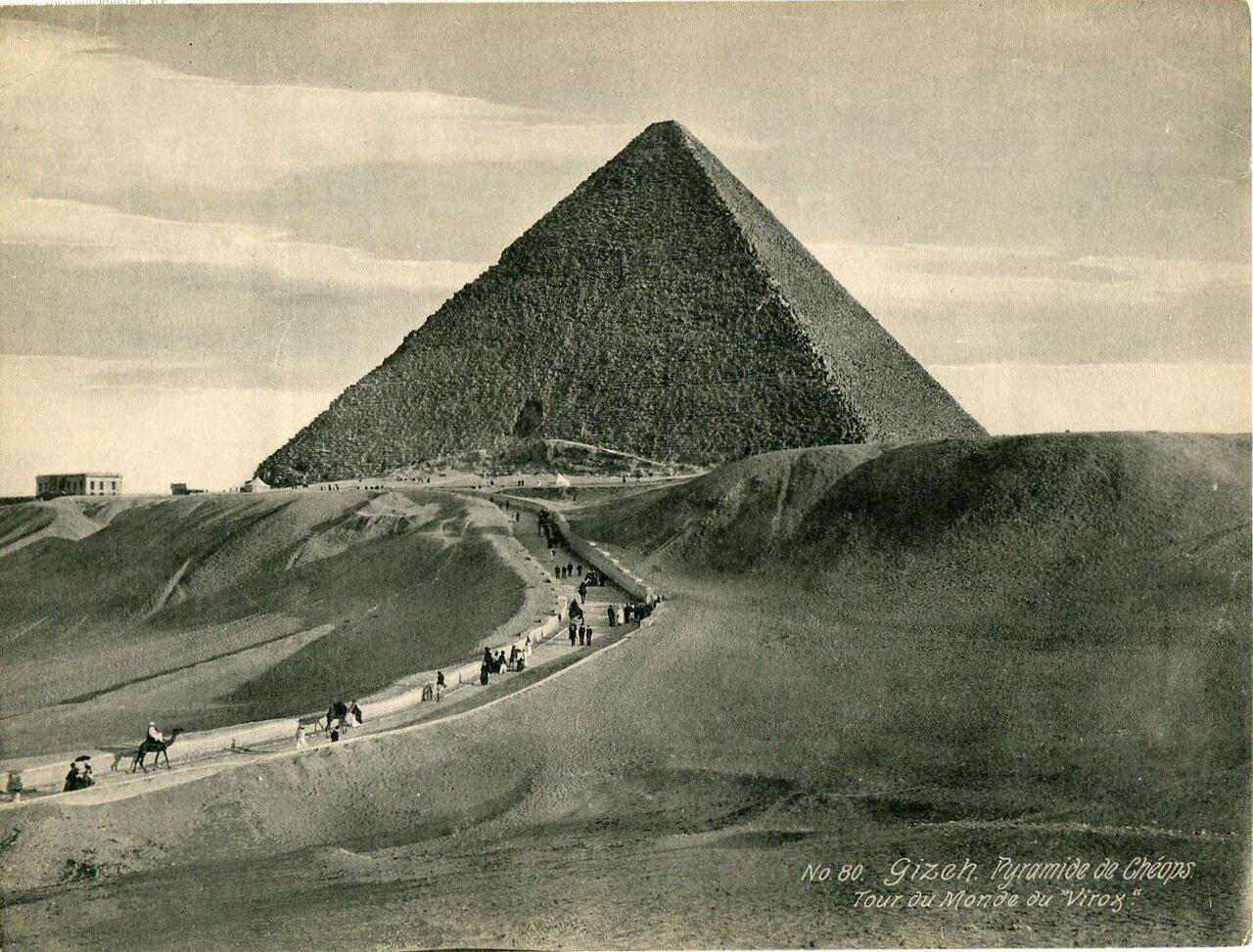 Гиза. Пирамида Хеопса. 1900