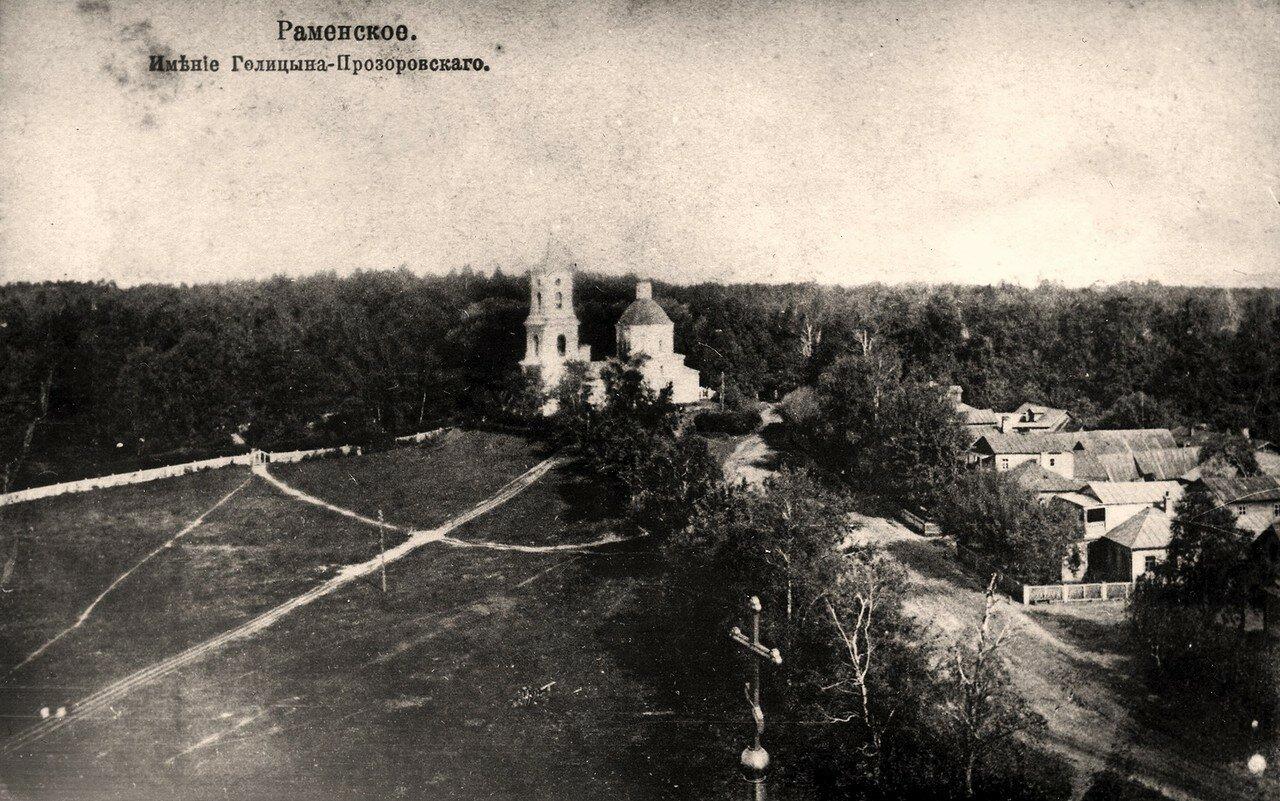 Имение Голицына-Прозоровского