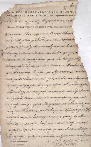 ГАКО, ф. – 133, оп. 16, д. 448, л. 76