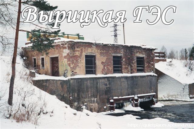 Вырицкая ГЭС.jpg