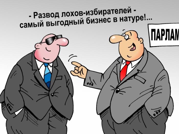 Картинки по запросу Депутаты картинки