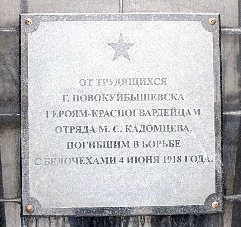 Новокуйбышевск 113.JPG