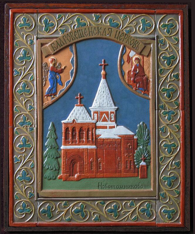 А.В. Климков. Благовещенская церковь в Новотомникове