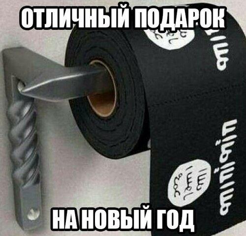 Стёб над ИГИЛ