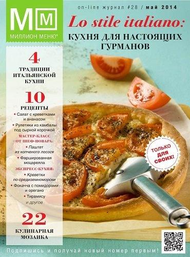 Книга Журнал: Миллион Меню №28 (май 2014)