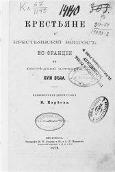 Книга Крестьяне и крестьянский вопрос во Франции в последней четверти XVIII века