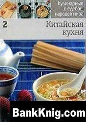 Кулинарные шедевры народов мира. Том 2. Китайская кухня