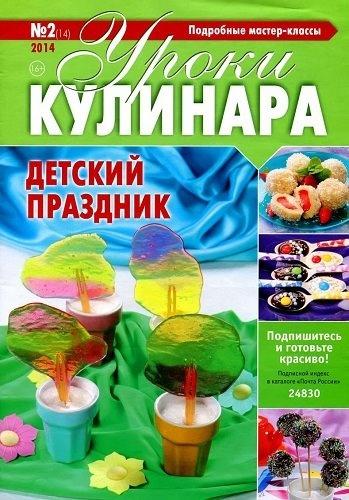 Книга Газета:  Уроки кулинара №3 (15) (июнь 2014)