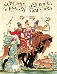 Книга Сестрица Аленушка и братец Иванушка