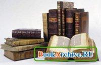 Православие и другие религии. Секты (146 томов)