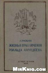 Жизнь и приключения Роальда Амундсена