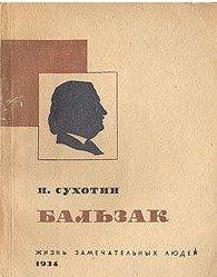 Книга Бальзак