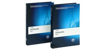 Книга Двухтомник А. Рубина представляет собой фундаментальный учебник по биофизике, в котором излагаются основы современной биофизиче