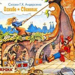 Книга Сказки Г.Х. Андерсена - Огниво, Свинопас (Аудиокнига)