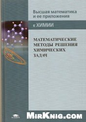 Книга Высшая математика и ее приложения к химии
