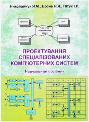 Книга Проектування спеціалізованих комп'ютерних систем