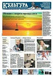 Журнал Культура (3-9 Октября 2014)