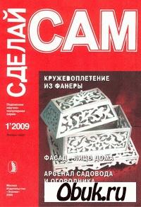 Сделай сам №1 (январь-март) 2009 (Знание)