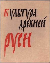 Книга Культура древней Руси