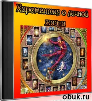 Книга Хиромантия о личной жизни (2012) DVDRip