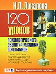 Книга 120 уроков психологического развития младших школьников. Материалы к урокам психологического развития