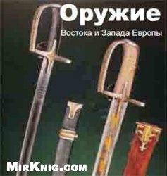Книга Оружие Востока и Запада Европы