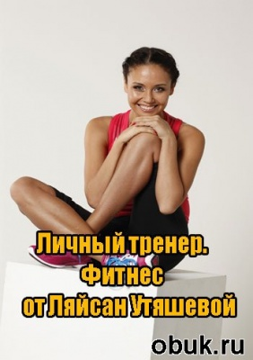 Книга Личный тренер. Фитнес от Ляйсан Утяшевой (2011) SATRip