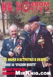 Журнал На боевом посту №5 2006