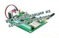 Видеоурок  «GSM-сигнализация из сотового телефона».