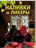 Книга Наливки и ликеры pdf 20,6Мб