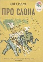 Книга Про слона