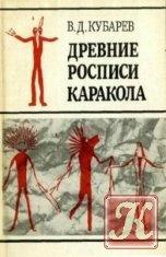 Книга Книга Древние росписи Каракола