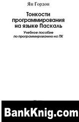 Книга Тонкости программирования на языке Паскаль pdf 1Мб