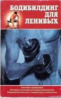 Книга Бодибилдинг для ленивых (JPG) jpg 15,25Мб