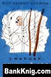 Книга С.Я.Маршак Круглый год pdf (rar+3%) 3,36Мб