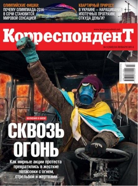 Книга Журнал:  Корреспондент №3 (январь 2014)