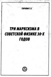 Книга Три марксизма в советской физике 30-х годов
