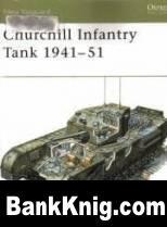 Книга Churchill Infantry Tank 1941-1951 pdf 16,3Мб