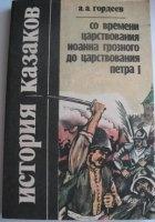 Книга История казаков. Со времени царствования Иоанна Грозного до царствавания Петра I pdf 12,4Мб