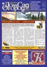 Журнал Дом. Сад. Огород. Спецвыпуск № 8 2012